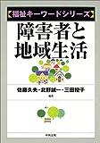 障害者と地域生活 (福祉キーワードシリーズ)