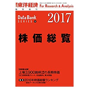 株価総覧2017年版 2017年 2/8 号 [雑誌]: 週刊東洋経済 増刊