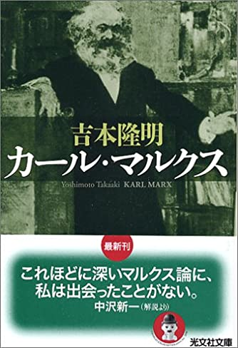 カール・マルクス (光文社文庫)