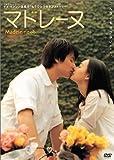 マドレーヌ [DVD]