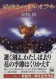 猫弾きのオルオラネ (ハヤカワ文庫JA)