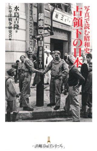 写真で読む昭和史 占領下の日本 (日経プレミアシリーズ)の詳細を見る