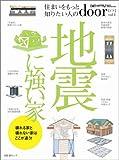 日経アーキテクチュアdoor 地震に強い家 (日経BPムック―door-住まいをもっと知りたい人の-)
