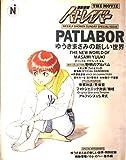 機動警察パトレイバー・劇場版―ゆうきまさみの新しい世界 (少年サンデーグラフィック・スペシャル)