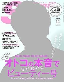 S Cawaii!(エスカワイイ) 2017年11月号