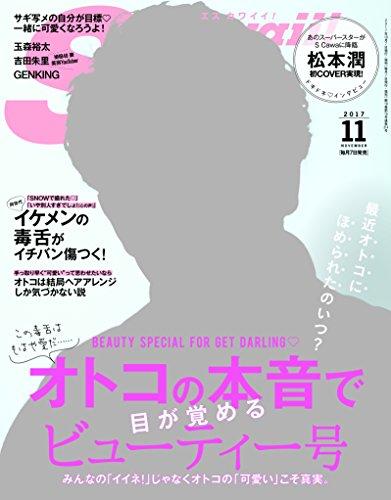 S Cawaii!(エスカワイイ) 2017年 11 月号 [雑誌]