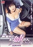 教習所のお姉さん 2 ひとみ [DVD]
