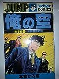俺の空〈刑事編 4〉 (1981年) (ヤングジャンプ・コミックス)
