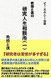 教授と僕の研究人生相談所(1) (ビー・エム・シー出版)
