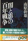 闇と影の百年戦争 (徳間文庫)
