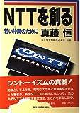NTTを創る―若い仲間のために
