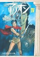 アリオン (4) (中公文庫―コミック版 (Cや3-4))
