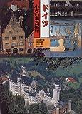ドイツ 小さいまち紀行