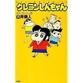 クレヨンしんちゃん あいちゃん編 (アクションコミックス)