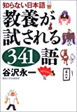 知らない日本語 教養が試される341語