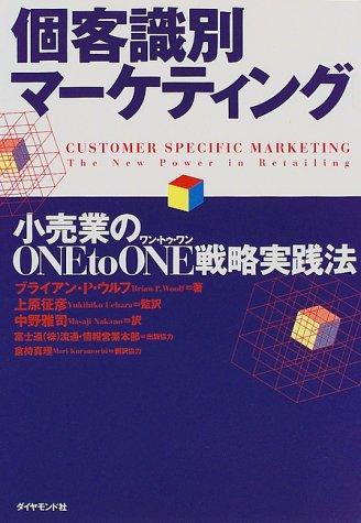 個客識別マーケティング―小売業のONE to ONE戦略実践法の詳細を見る
