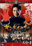 キングボクサー 大逆転 [DVD]