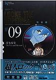 超人ロック 完全版 (09) 星と少年 (King Legend)