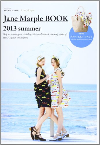 Jane Marple BOOK 2013 summer (NEWS mook)