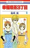 幸福喫茶3丁目 第6巻 (花とゆめCOMICS)