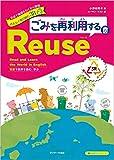 英語で地球をわくわく探検 みんなで取り組む3R 2 ごみを再利用するReuse(リユース)