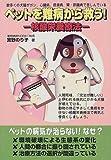 ペットを難病から救う!―核酸栄養療法