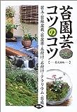 苔園芸コツのコツ―苔玉・苔鉢盆栽・苔盆景・木付け・石付け・テラリウム・苔庭
