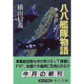 八八艦隊物語〈4〉激浪 (中公文庫)