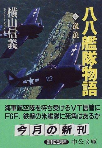 八八艦隊物語〈4〉激浪 (中公文庫)の詳細を見る