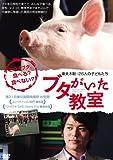 ブタがいた教室 (通常版) [DVD]
