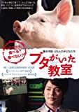 ブタがいた教室(2枚組初回限定版)[DVD]