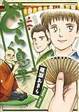 どうらく息子(2) (ビッグコミックス)