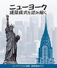 ニューヨーク 建築様式を読み解く