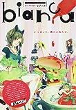 bianca (ビアンカ) volume.2 2012年 11月号 [雑誌]