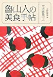 魯山人の美食手帖 (グルメ文庫) 画像