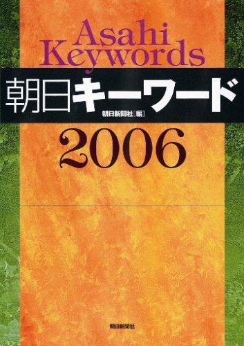 朝日キーワード 2006の詳細を見る