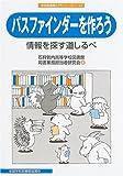 パスファインダーを作ろう―情報を探す道しるべ (学校図書館入門シリーズ (12))