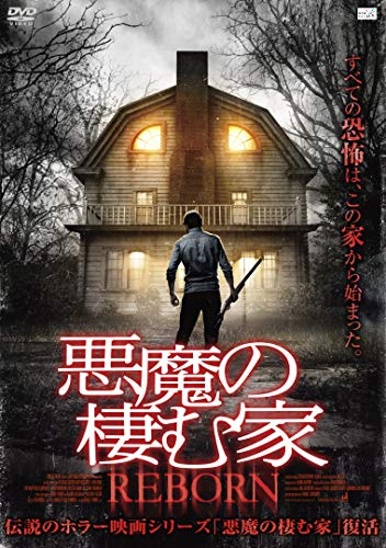 悪魔の棲む家 REBORN [DVD]