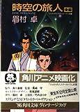 時空(トキ)の旅人―Time stranger (後編) (角川文庫 (5440))