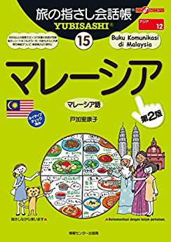 [戸加里 康子]の旅の指さし会話帳15 マレーシア(マレーシア語)[第二版]