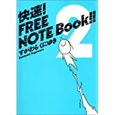 快速!FREE NOTE Book!! (2) (Gum comics)