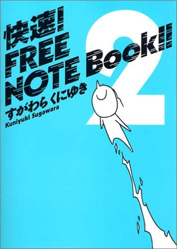 快速!FREE NOTE Book!! (2) (Gum comics)の詳細を見る