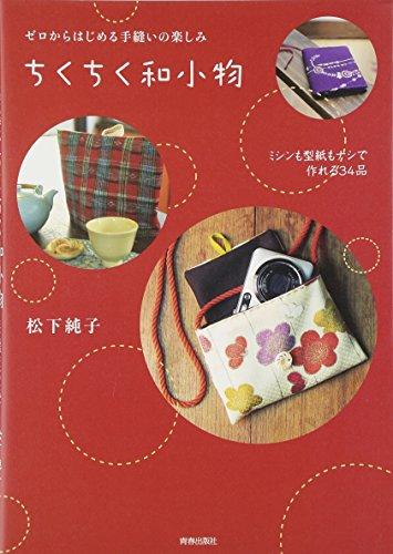 ゼロからはじめる手縫いの楽しみ ちくちく和小物の詳細を見る