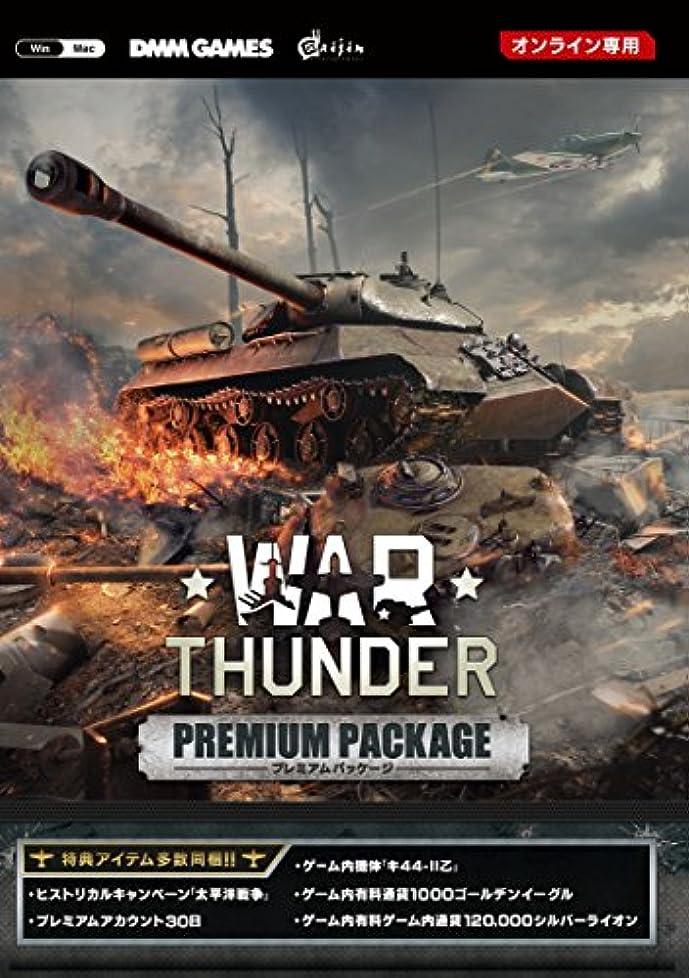 ギャンブル心のこもった神秘【Amazon.co.jp限定】War Thunder プレミアムパッケージ(Amazon購入特典:[プレミアム機体]Type 95 Ha-Go Commander 九五式軽戦車 ハ号)|オンラインコード版