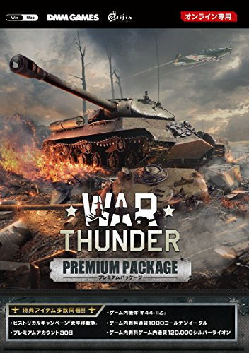 【Amazon.co.jp限定】War Thunder プレミアムパッケージ(Amazon購入特典:[プレミアム機体]Type 95 Ha-Go Commander 九五式軽戦車 ハ号)|オンラインコード版