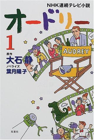 NHK連続テレビ小説 オードリー〈1〉の詳細を見る