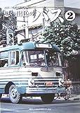 思い出色のバス〈2〉1960年代・リアエンジンバス―カラーで甦る昭和中期のバス