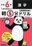 小6漢字 (早ね早おき朝5分ドリル)
