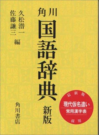 角川国語辞典の詳細を見る