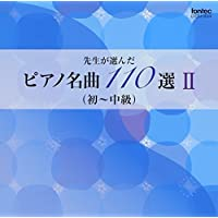 先生が選んだピアノ名曲 110選 II 初~中級 (ヤマハミュージックメディア刊 同名楽譜準拠)